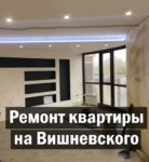 Ремонт квартиры на Вишневского