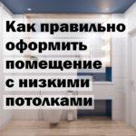 Как правильно оформить помещение с низкими потолками