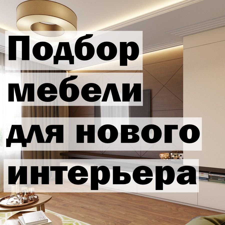 Подбор мебели для нового интерьера