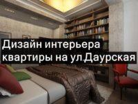 Дизайн интерьера квартиры на Даурской