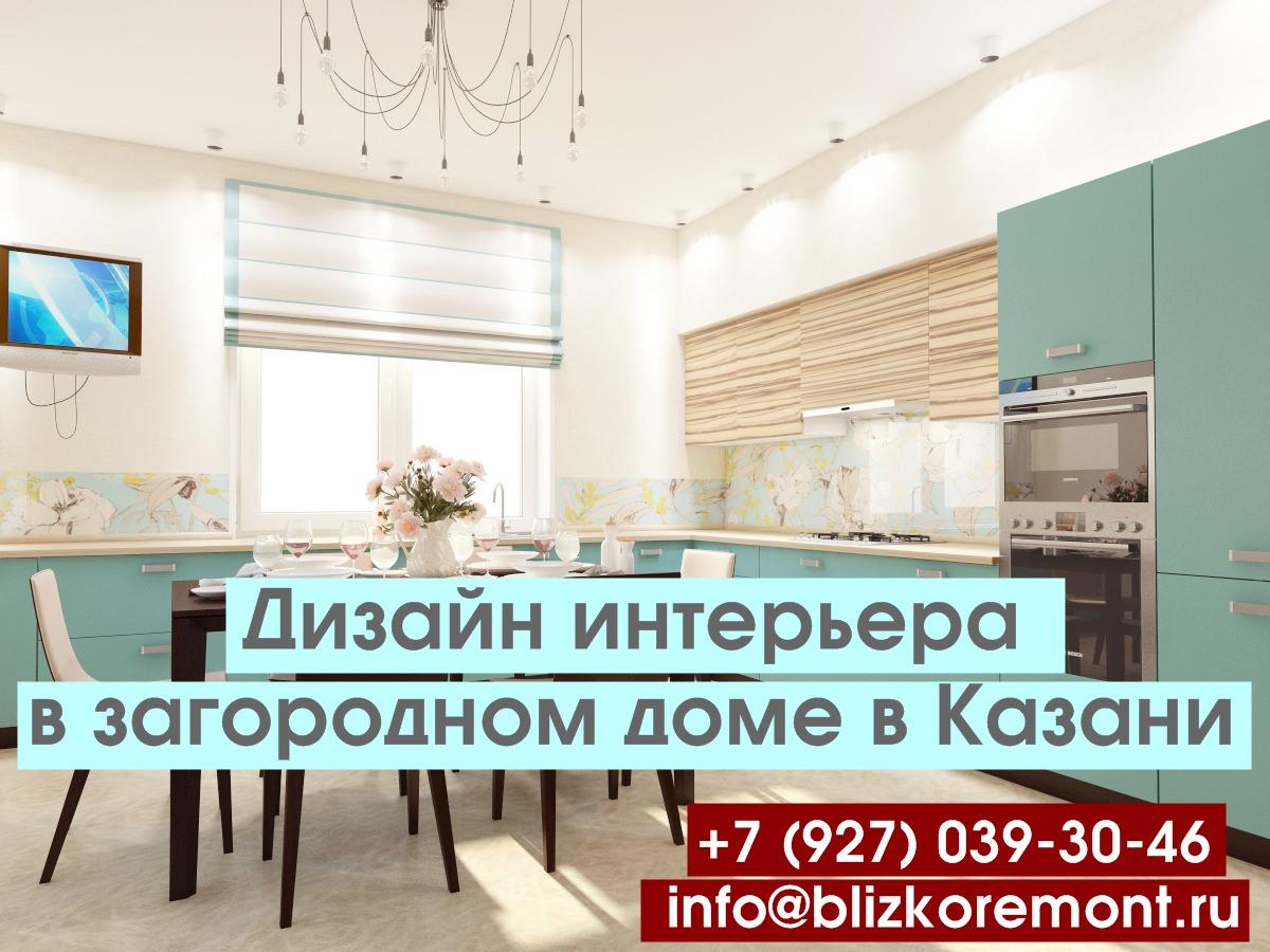 Дизайн интерьера в загородном доме в Казани
