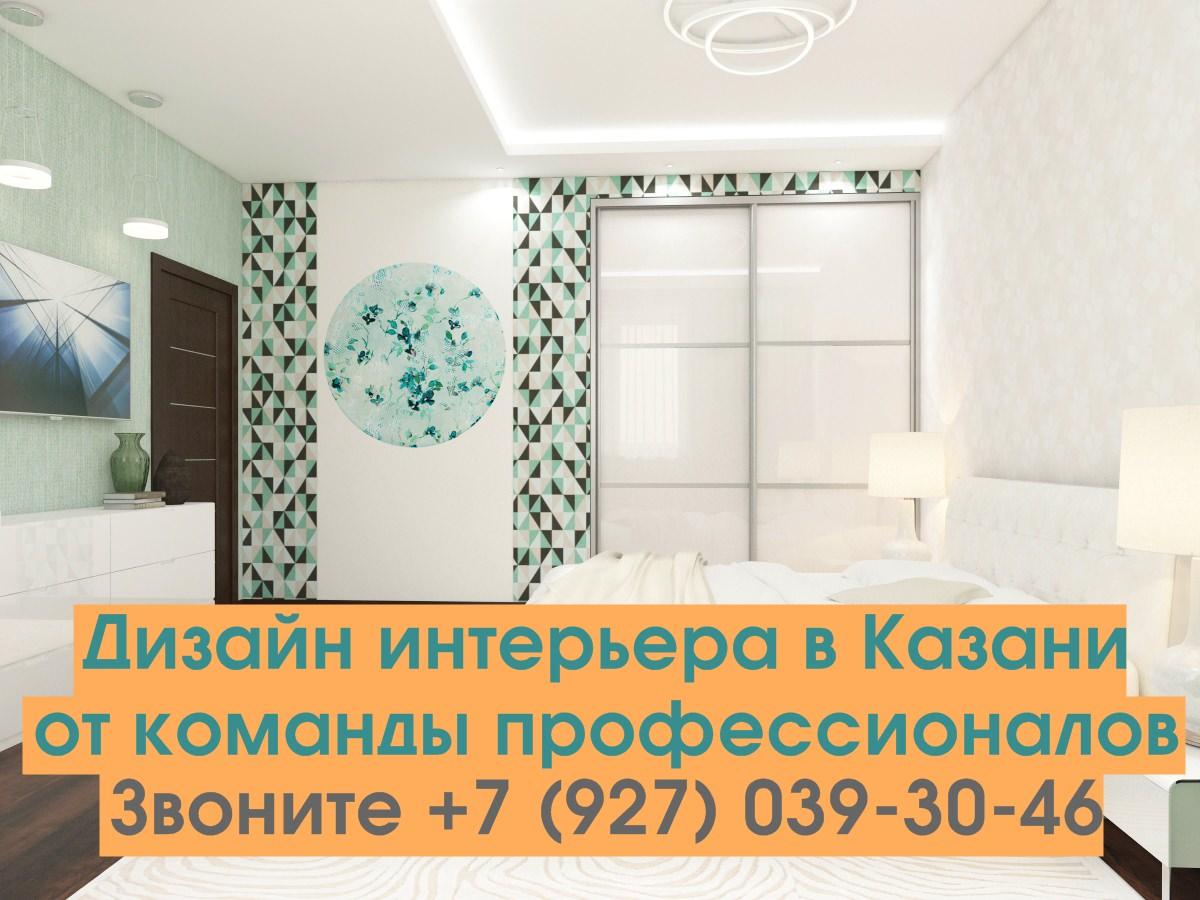 Дизайн квартир в Казани
